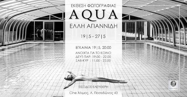 """Ατομική Έκθεση Καλλιτεχνικής Φωτογραφίας """"AQUA"""" της Έλλης Αγιαννίδη"""