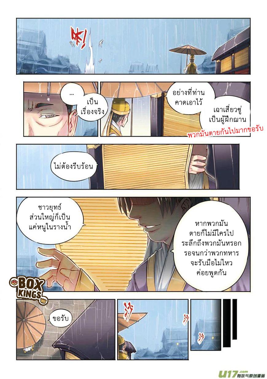Jiang Ye ตอนที่ 13 หน้า 4