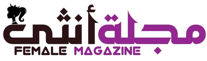 مجلة انثى | Female Magazine