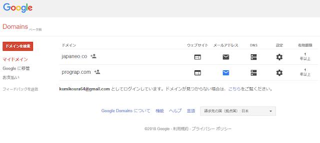 Google Domainsの設定方法とメリットについて