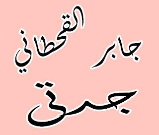 جابر القحطاني