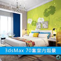 3dsMax高精度70套室內場景3D模型下載