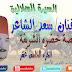 سعد الشاعر - قصة خضرة الشريفة - الجزء الخامس عشر - التراث العربى