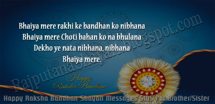 Happy raksha bandhan shayari messages sms for brothersister raksha bandhan status happy raksha bandhan wishes quotes happy rakhi wishes messages raksha raksha bandhan par shayari altavistaventures Choice Image