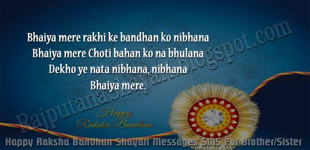 Raksha Bandhan Status, Happy Raksha Bandhan Wishes Quotes, Happy Rakhi Wishes Messages, Raksha Bandhan Messages For Brother, Raksha Bandhan Wishes For Sister