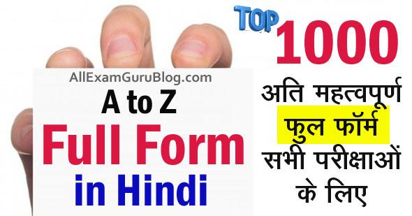 A to Z Full Form in Hindi - परीक्षा संबंधी सभी फुल फॉर्म