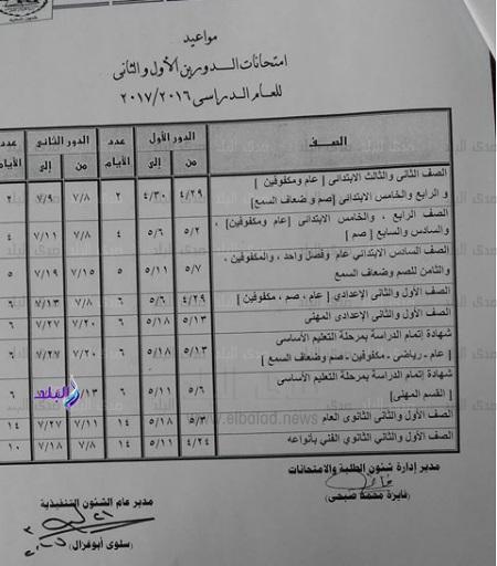 جدول امتحانات محافظة الجيزة الترم الثانى جميع المراحل (ابتدائى و اعدادى و ثانوى ) 2017