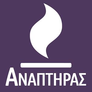 http://www.greekapps.info/2017/01/anaptiras.html#greekapps