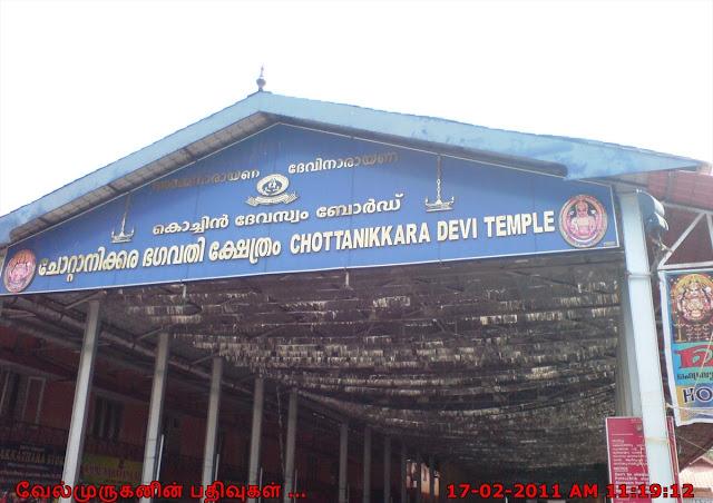 Chottanikkara Bhagavathy Devi Temple