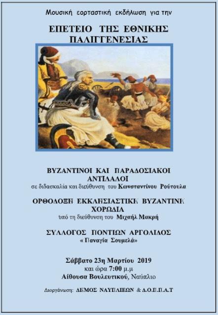 Μουσική εορταστική εκδηλωση στο Ναύπλιο για την Επέτειο της Εθνικής Παλιγγενεσίας