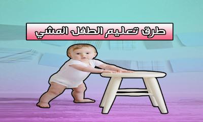 تعليم الطفل المشي و أسباب تأخر المشي عند الأطفال