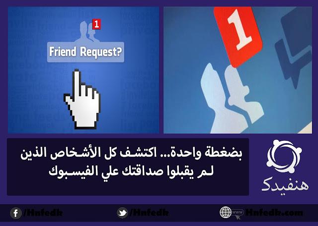 طلبات الصداقة المعلقة