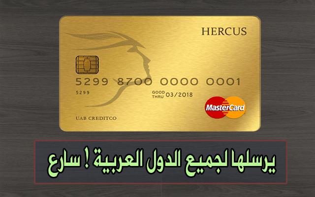 حصري .. بنك جديد يعطيك بطاقة ماستر كارت مجانية و يدعم كل الدول العربية لاتفوت الفرصة وأحصل عليها الأن