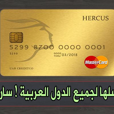 جديد ... بنك  يعطيك بطاقة ماستر كارت مجانية و يدعم كل الدول العربية لاتفوت الفرصة وأحصل عليها الأن مجانا