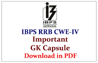 Important GK Capsule for IBPS RRB Officers& Office Assistant CWE IV- Download in PDF