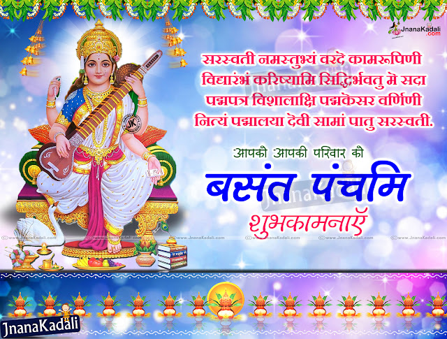 Here is a Hindi Basant Panchmi Quotations with Wallpapers, Basant Panchmi  Puja Muhurtha Time and Quotations, Basant Panchmi  Story in Hindi Language, Basant Panchmi  Details and Quotations Blessings images, 2017 Basant Panchmi Date and Time, Wish You Happy Basant Panchmi Images and Greetings in Hindi Language Free.