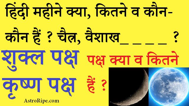 Hindi Months | Paksh | Krishna Paksh | Shukla paksh | hindi mahine kya hai ? hindi mahine kitne hai ?