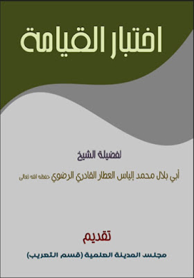Download: Ikhtibar-ul-Qayamat pdf in Arabic by Ilyas Attar Qadri