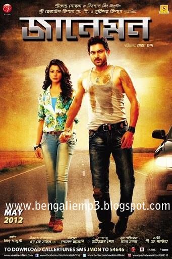 Jaaneman [2014] bhojpuri mp3 song free download.