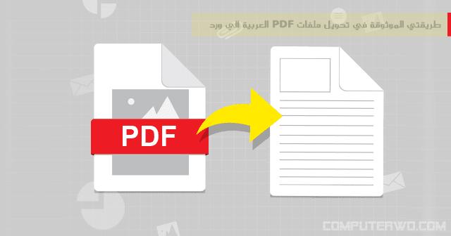طريقتي الموثوقة في تحويل ملفات Pdf العربية الي ورد عالم الكمبيوتر