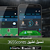 تطبيق 365scores الأفضل لمعرفة نتائج المباريات والاخبار الرياضية - إصدار كامل