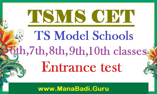 TS Model Schools Entrance Test 2017 for 6th,7th,8th,9th,10th Class Admissions