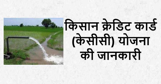 किसान क्रेडिट कार्ड (केसीसी) योजना की जानकारी - About Kisan Credit Card Yojana in Hindi