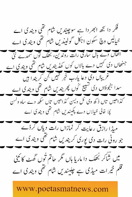 Kalam Shakir Ghazal