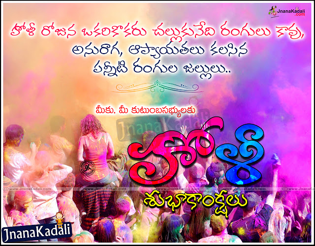 Holi quotations in english quotes happy holi telugu quotes wishes greetings images jnana m4hsunfo