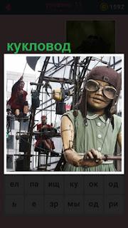 651 слов кукловод дергает за ниточки игрушку 11 уровень