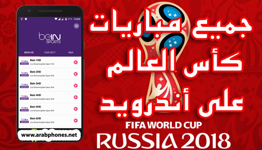 مشاهدة مباريات كأس العالم على أندرويد