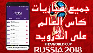 مشاهدة مباريات كأس العالم على أندرويد مجانا