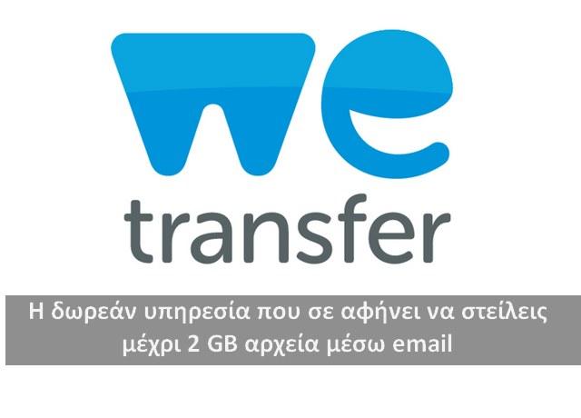 WeTransfer - Η λύση στην αποστολή μεγάλων αρχείων με Email