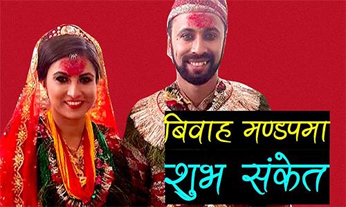 Nisha Adhikari And Sharad Vesawakar Wedding