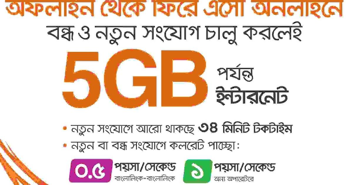 grameenphone packages vas Migration: free dial 899939# robi-robi/airtel (24 hours): 23 paisa/10sec robi-others (24 hours): 23 paisa/10sec.