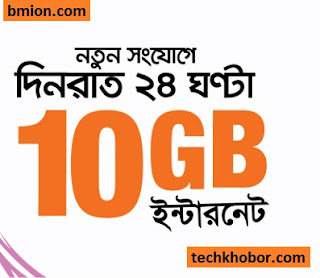Banglalink-10GB-Free-internet-on-New-Prepaid-Sim-Connection-110Tk-Lowest-call-Rates-at-29Tk-Recharge