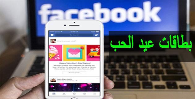 تعرف على هذه الميزة الرائعة التي ستقدمها فيسبوك في عيد الحب
