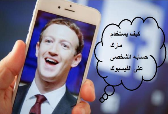 كيف يستخدم مارك زوكربيرج  Mark Zuckerberg حسابه الخاص على فيسبوك؟