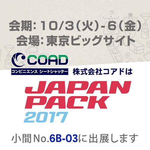 JAPAN PACK 2017 (10/3~10/6)東京ビッグサイトに出展!ご来場お待ちしております