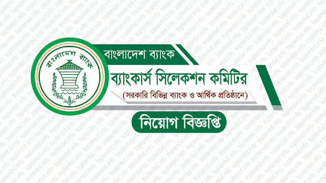 Bangladesh_Bank_Job_Circular-2018