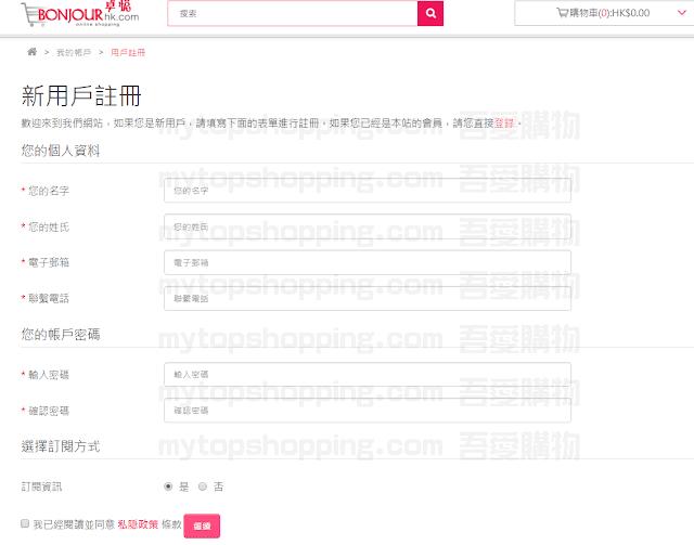 香港卓悅帳號註冊