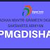 PMGDISHA | Pradhan Mantri  Gramin Digital Saksharta Abhiyan