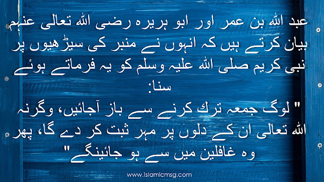 hadees on jumma