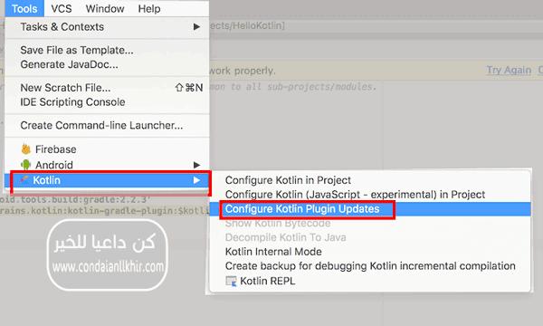 كيف تصنع تطبيق اندرويد بـ Android studio بلغة Kotlin