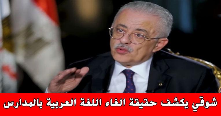 شوقي يكشف حقيقة الغاء اللغة العربية بالمدارس