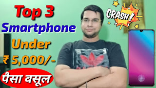 Top 3 Smartphone Under Rs 5000