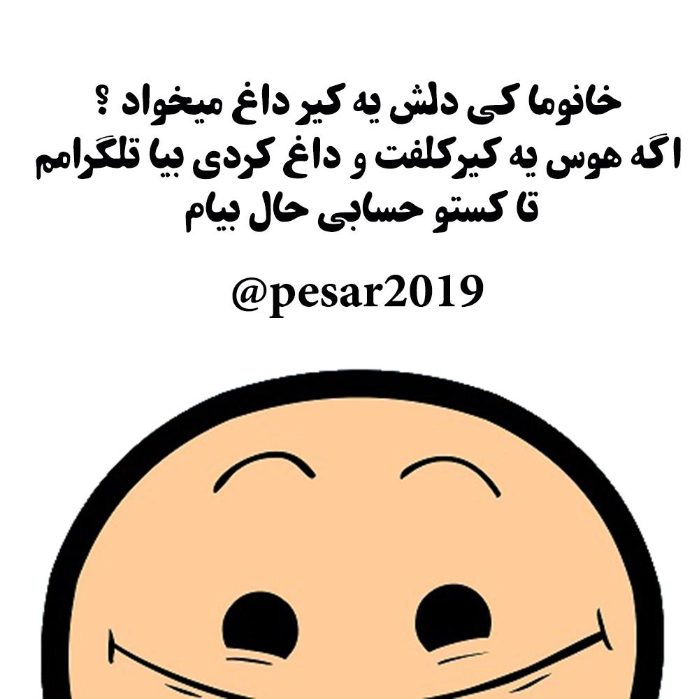 کیرداغ ایرانی