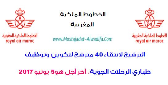 الخطوط الملكية المغربية: الترشيح لانتقاء 40 مترشح لتكوين وتوظيف طياري الرحلات الجوية بالخطوط الملكية المغربية. آخر أجل هو 5 يونيو 2017