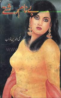 Bay Naam Rishtay by Mohi Uddin Nawab