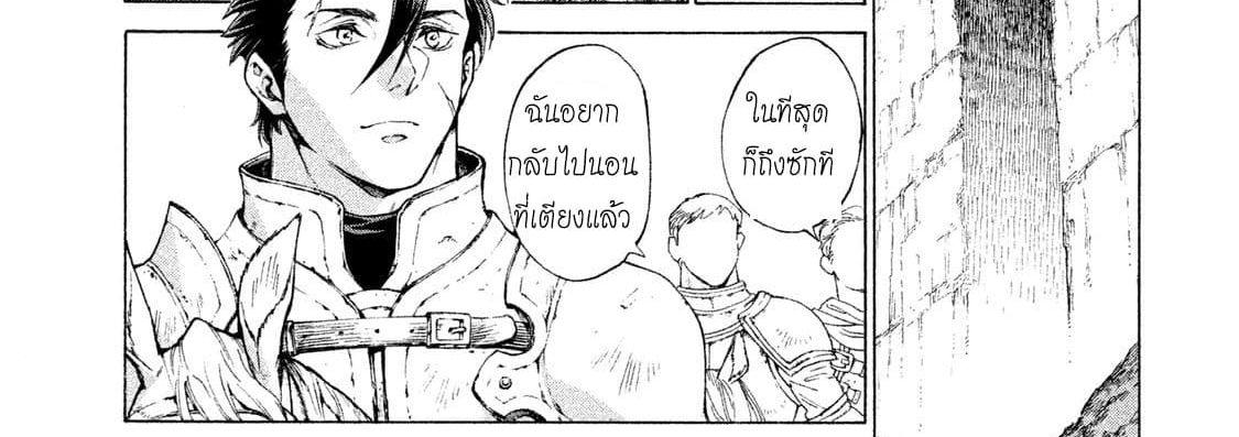 อ่านการ์ตูน Henkyou no Roukishi - Bard Loen ตอนที่ 1 หน้าที่ 93